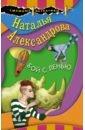 Бой с ленью, Александрова Наталья Николаевна