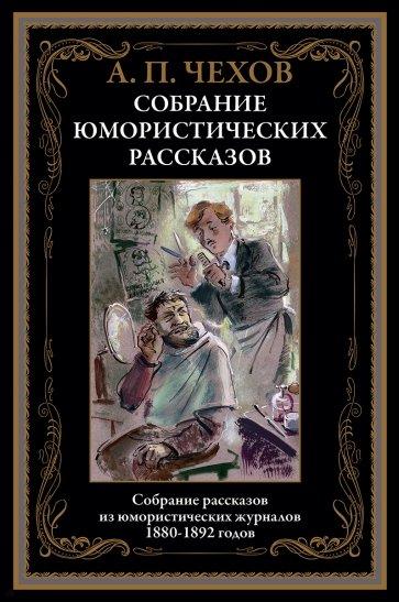 Собрание юмористических рассказов, Чехов Антон Павлович