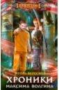 Обложка Хроники Максима Волгина