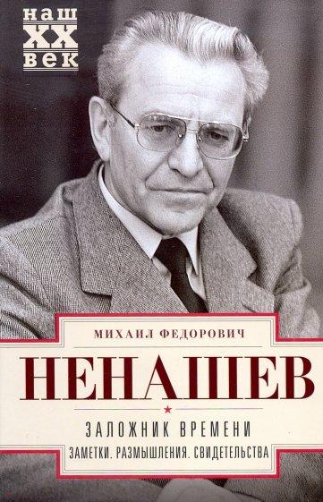 Заложник времени, Ненашев Михаил Федорович