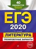 ЕГЭ 2020. Литература. Тренировочные варианты. 40 вариантов