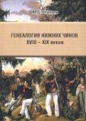 Генеалогия нижних чинов XVIII - XIX веков. Проблемы и пути решения