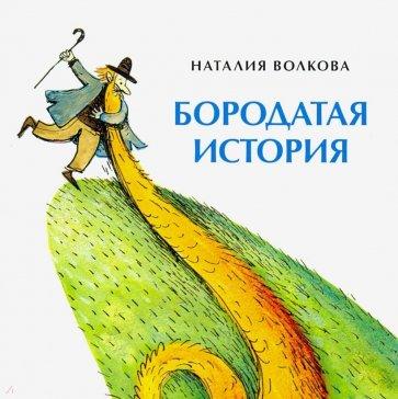 Бородатая история, Волкова Н.