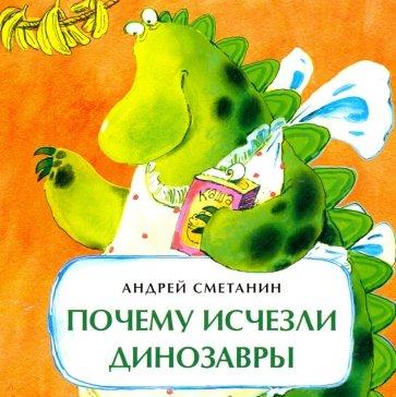 Почему исчезли динозавры, Сметанин Андрей