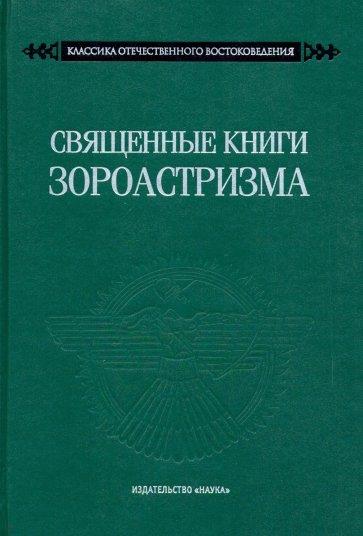Священные книги зороастризма. Транслитерация, транскрипция, комментированный перевод трех пехлевийск