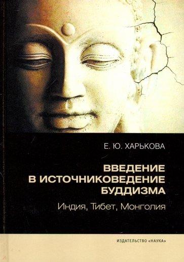 Введение в источниковедение буддизма. Индия, Тибет, Монголия, Харькова Е. Ю.