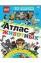 LEGO Атлас животных (+ набор LEGO из 60 элементов), Скин Рона