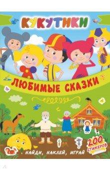 Купить Кукутики. Любимые сказки, АСТ, Сказки и истории для малышей