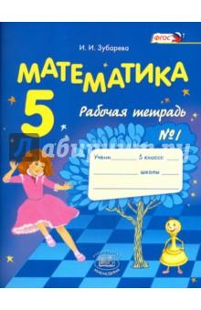зубарева математика 5 рабочая тетрадь 1