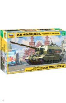 Купить Российская 152-мм гаубица 2С35 Коалиция-СВ 1/35 (3677), Звезда, Бронетехника и военные автомобили (1:35)