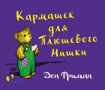 Кармашек для Плюшевого Мишки, Фриман Дон