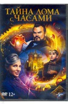 Тайна дома с часами (DVD)