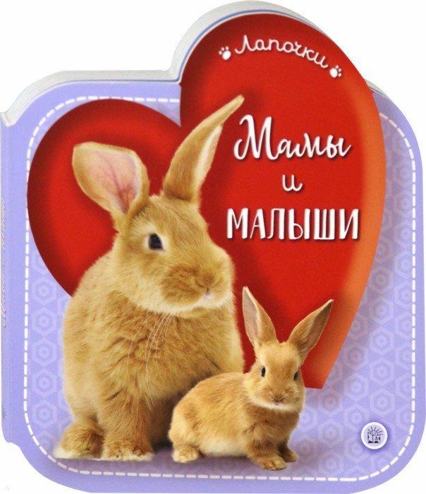 Иллюстрация 1 из 4 для Лапочки. Мамы и малыши   Лабиринт - книги. Источник: Лабиринт