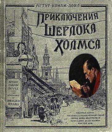 Приключения Шерлока Холмса (тканевая обложка), Дойл Артур Конан