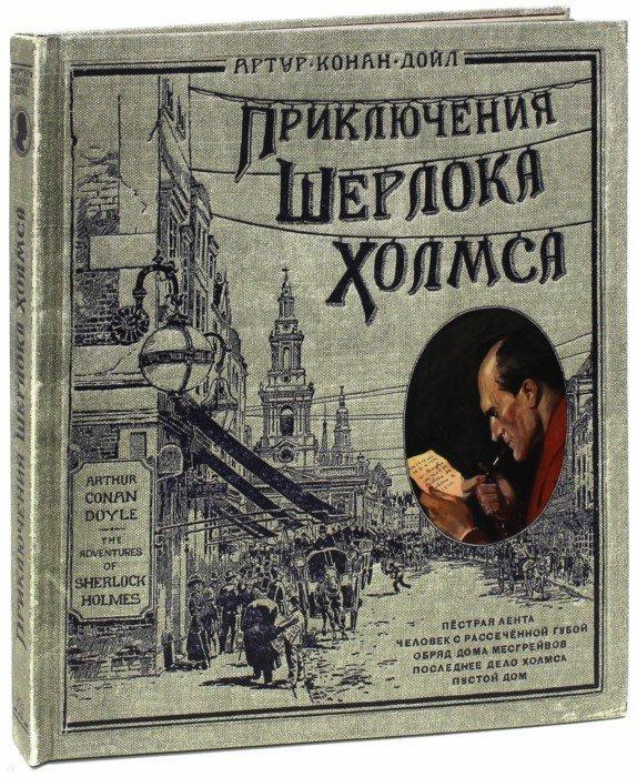 Иллюстрация 1 из 14 для Приключения Шерлока Холмса (тканевая обложка) - Артур Дойл | Лабиринт - книги. Источник: Лабиринт