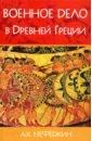 Нефедкин Александр Константинович Военное дело в Древней Греции