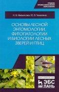 Основы лесной энтомологии, фитопатологии и биологии лесных зверей и птиц