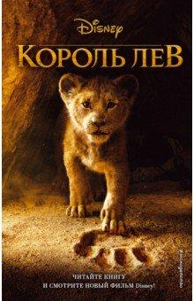Купить Король Лев, Эксмодетство, Детские книги по мотивам мультфильмов