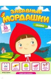 Купить Сказки. Книжка с наклейками, Феникс-Премьер, Сказки и истории для малышей