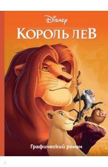 Купить Король Лев. Графический роман, Эксмо, Комиксы