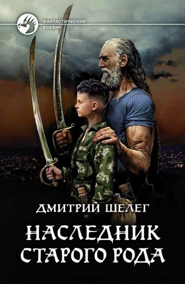 Наследник старого рода, Шелег Дмитрий Витальевич