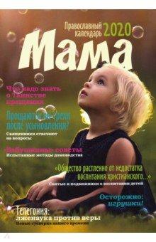 Мама. Православный календарь на 2020 год