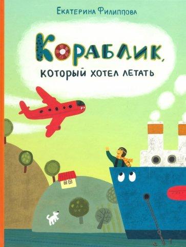 Кораблик, который хотел летать, Филиппова Екатерина