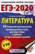 ЕГЭ-20 Литература. 10 тренировочных вариантов экзаменационных работ