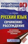 ОГЭ Русский язык. Сочинение-рассуждение