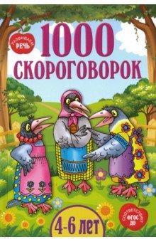 1000 скороговорок для детей 4-6 лет. ФГОС ДО