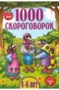 Обложка 1000 скороговорок