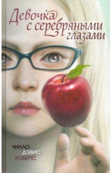 Обложка книги Девочка с серебряными глазами, Робертс Уилло Дэвис