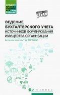 Ведение бухгалтерского учета источников формирования имущества организации. Учебное пособие