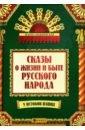 Сказы и жизни и быте русского народа, Андриевская Жанна Викторовна