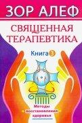 Священная Терапевтика. Методы восстановления здоровья. Книга 3