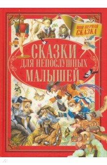 Купить Сказки для непослушных малышей, Харвест, Классические сказки зарубежных писателей