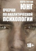 Очерки по аналитической психологии