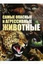 Цеханский Сергей Петрович Самые опасные и агрессивные животные