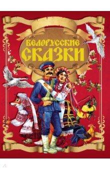 Купить Белорусские сказки, Харвест, Сказки народов мира
