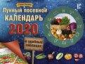Лунный посевной календарь в удобных таблицах на 2020 год