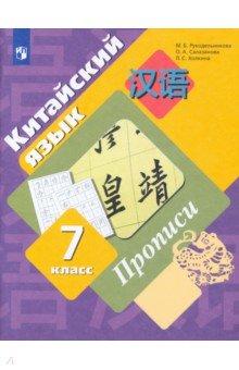 Китайский язык. Второй иностранный язык. 7 класс. Прописи
