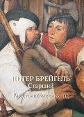МС. Питер Брейгель Старший. Крестьянские сюжеты