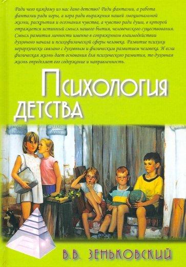 Психология детства, Зеньковский В.В.