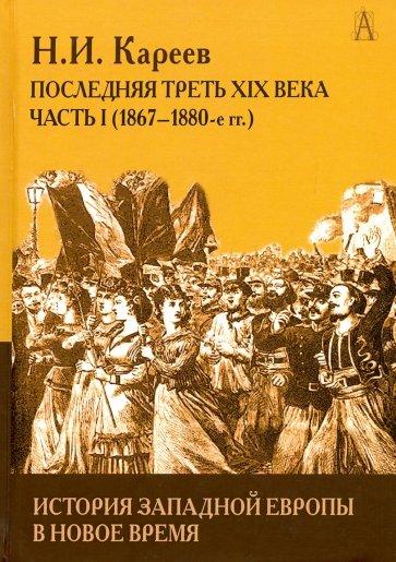 История Западной Европы в Новое время. XIX век. Часть 1, Кареев Н.И.