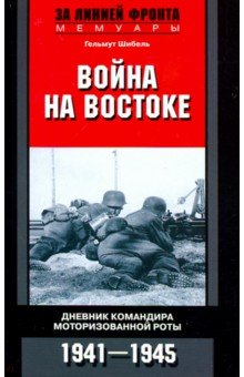 Война на Востоке. Дневник командира роты. 1941-45
