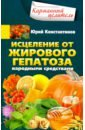 Обложка Исцеление от жирового гепатоза народными средствами