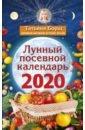 Лунный посевной календарь на 2020 год, Борщ Татьяна