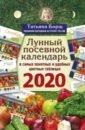 Лунный посевной календарь 2020, Борщ Татьяна