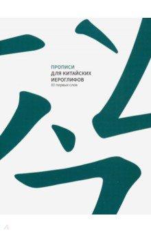 Прописи для китайских иероглифов. 80 первых слов