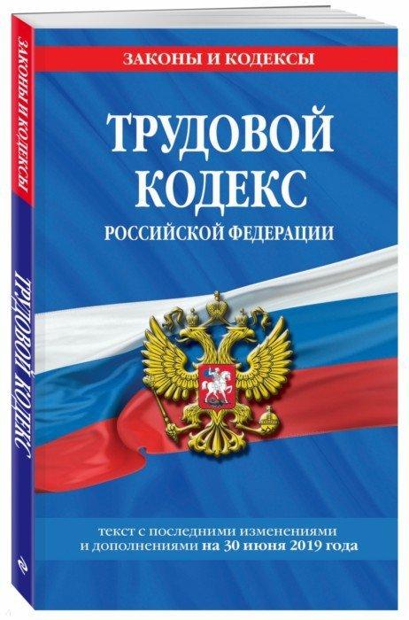 Иллюстрация 1 из 5 для Трудовой кодекс РФ на 30 июня 2019 г. | Лабиринт - книги. Источник: Лабиринт